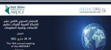 الاجتماع السنوي الثامن عشر للشبكة العربية لهيئات تنظيم الاتصالات
